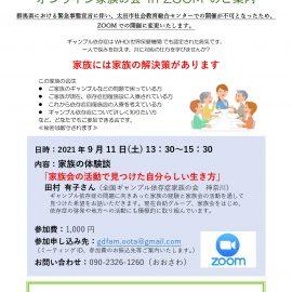 2021年9月11日【群馬・太田】【zoom開催】家族の体験談「家族会の活動で見つけた自分らしい生き方」