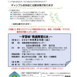 2021年9月25日【福島】~学習会「発達障害とは」~