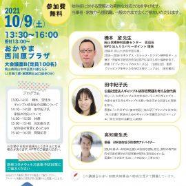 2021年10月9日【岡山】依存症基礎講座