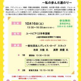2021年10月16日【新潟】「ギャンブル依存症からの回復」〜私の歩んだ道のり〜