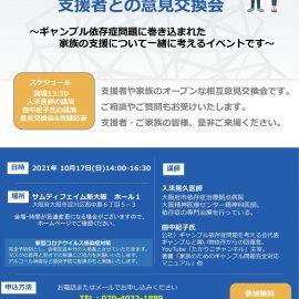 2021年10月17日【大阪】ギャンブル等依存症家族の為の支援者との意見交換会