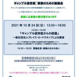 2021年10月24日【奈良】一般社団法人グレイス・ロードスタッフによる講演