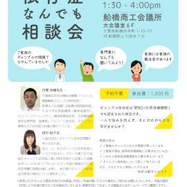 2021年10月30日【東京・千葉・神奈川】ギャンブル等なんでも相談会