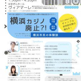 2021年9月19日第4回総会記念セミナーin横浜「横浜カジノ廃止?」
