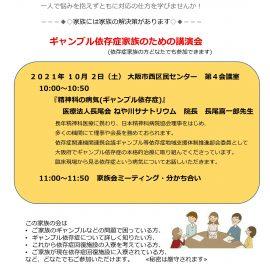 2021年10月2日【大阪】ギャンブル依存症家族のための講演会『 精神科の病気 ギャンブル依存症 』