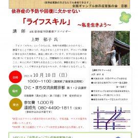 2021年10月10日【京都】ギャンブル依存症家族のための勉強会 依存症の予防や回復に欠かせない「ライフスキル 」