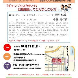 2021年10月17日【茨城】家族のための勉強会『回復施設ってどんなところ?』