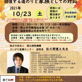 2021年10月23日【福島】「依存症の根底にあるもの」回復する道のりと家族としての対応