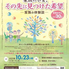 2021年10月23日【鳥取】家族の体験談〜家族の不安、 その先に見つけた希望〜