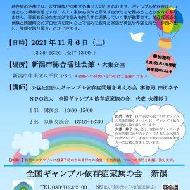 2021年11月6日【新潟】「家族には家族の解決策があります」~家族が笑顔を取り戻すまで~