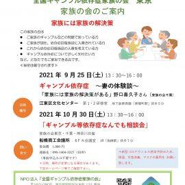 2021年9月25日【東京】ギャンブル依存症 ~妻の体験談~  「家族には家族の解決策がある」
