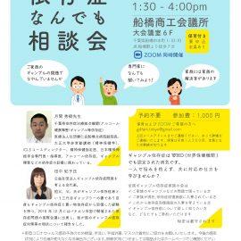 2021年10月30日【東京・千葉・神奈川】ギャンブル等なんでも相談会(ZOOM同時開催)